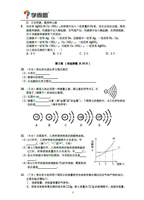 2013年武汉四月调考化学试题