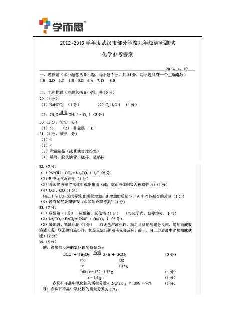 2013年武汉四月调考化学试题答案