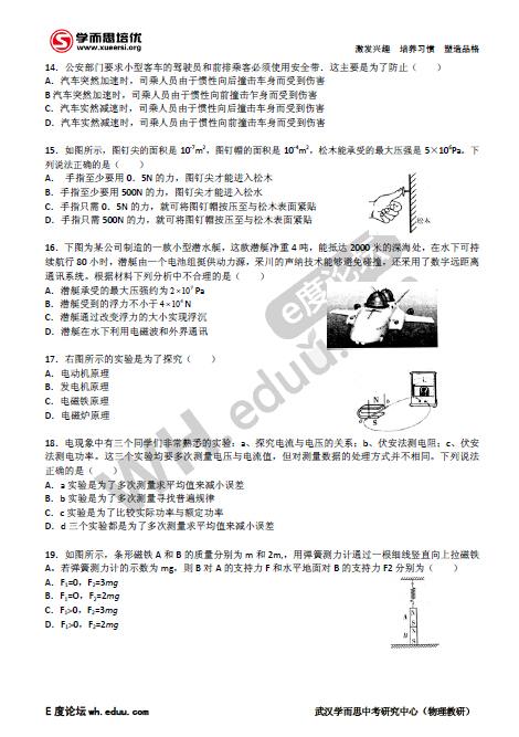 2013年武汉四月调考物理试题