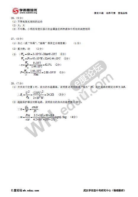 2013年武汉四月调考物理试题答案