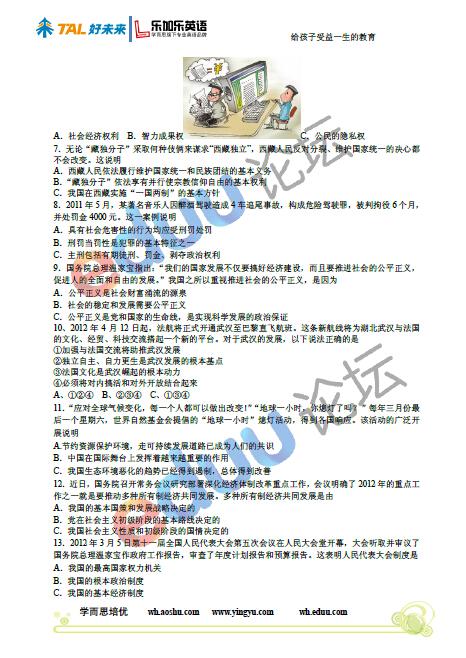 2012年武汉四月调考思历试题