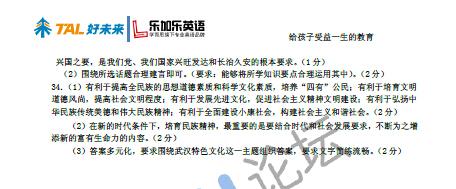 2012年武汉四月调考思历试题答案