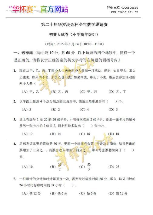 2015年第二十届华杯赛初赛小高组真题及答案解析