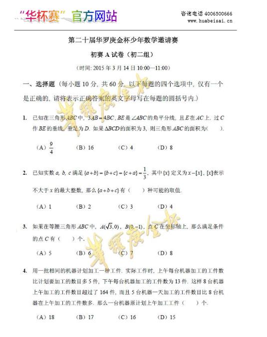 2015第20届华杯赛初赛初二组真题&解析