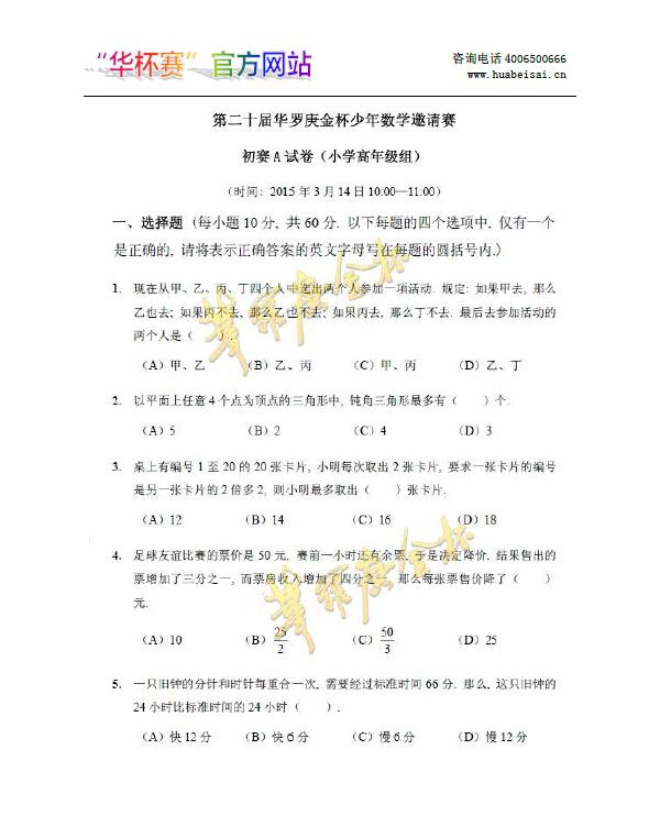 2015第20届华杯赛初赛小高组A卷真题&解析