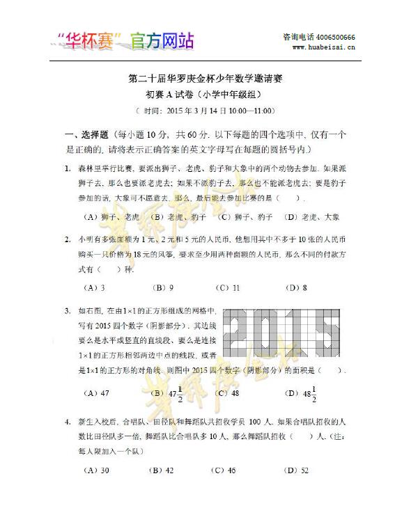 2015第20届华杯赛初赛小中组A卷真题&解析