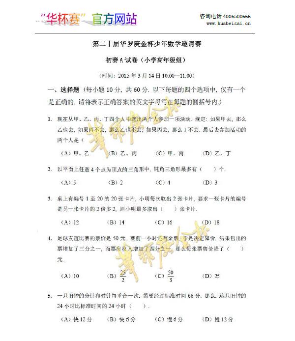 2015年第二十届小学华杯赛初赛小高组试题及答案(A卷)