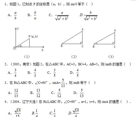 初三数学正弦函数中考真题