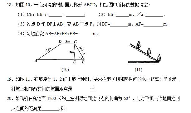 初三数学三角函数专项练习题(七)