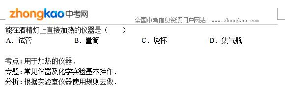 2015郑州中考化学专题讲解:常见仪器及化学实验基本操作