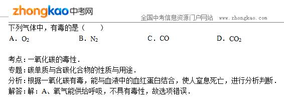 2015郑州中考化学专题讲解:碳单质与含碳化合物的性质与用途