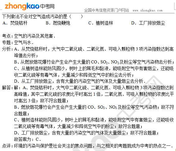 2015郑州中考化学专题讲解:空气与水