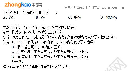 2015郑州中考化学专题讲解:物质的微观构成与物质的宏观组成
