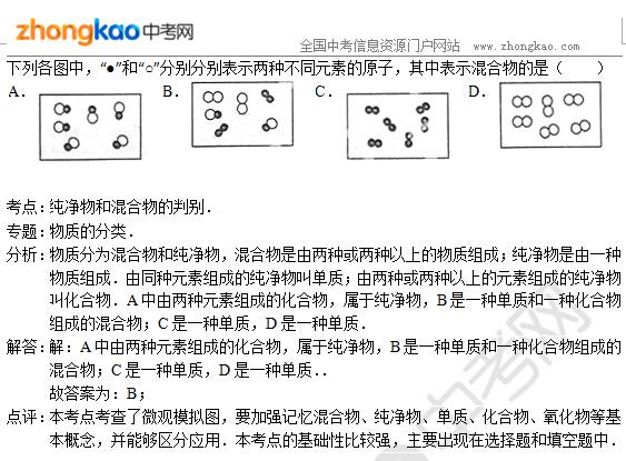 2015郑州中考化学专题讲解:物质的分类
