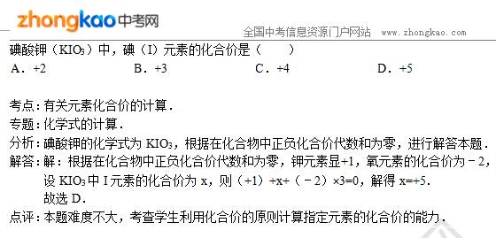 2015郑州中考化学专题讲解:化学式的计算