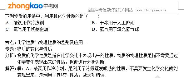 2015郑州中考化学专题讲解:物质的变化与性质