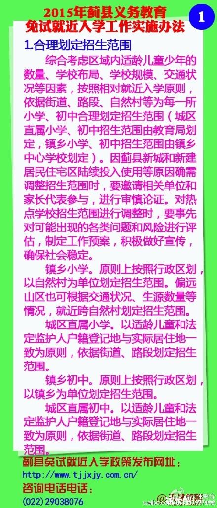 2015天津蓟县小升初就近入学工作实施办法