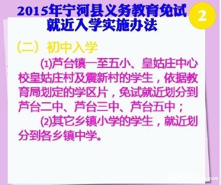 2015天津宁河县小升初就近入学实施办法