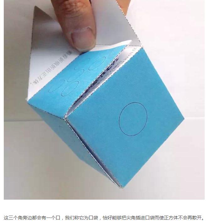1:几何折纸 | 折叠出一个正方体!