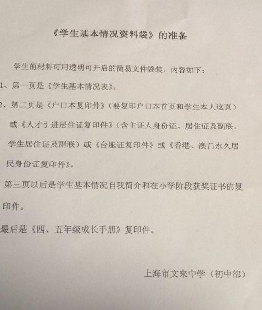 2015上海小升初文来中学收取简历及报名表分享