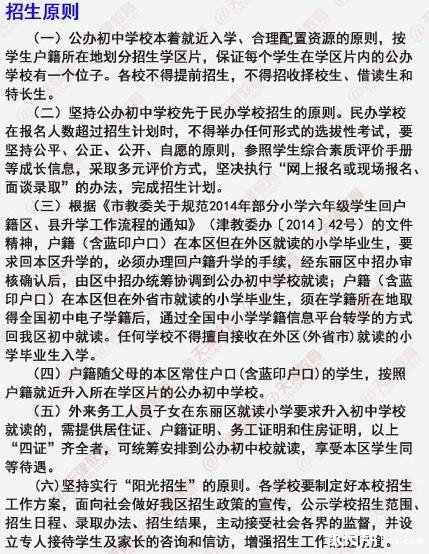 2015天津东丽区小升初就近入学实施办法