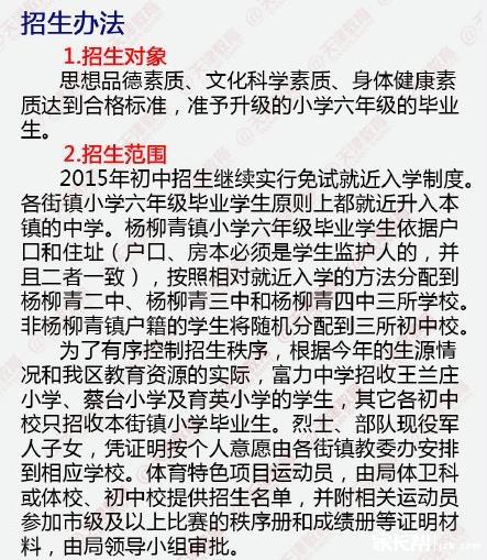 2015天津西青区小升初就近入学实施办法
