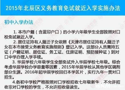 2015天津北辰区小升初就近入学实施办法