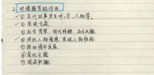 2014西安交大附中理科学霸高中语文高考状元笔记