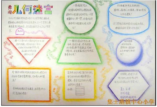 手抄报:勇闯几何迷宫_三年级数学手抄报_奥数网