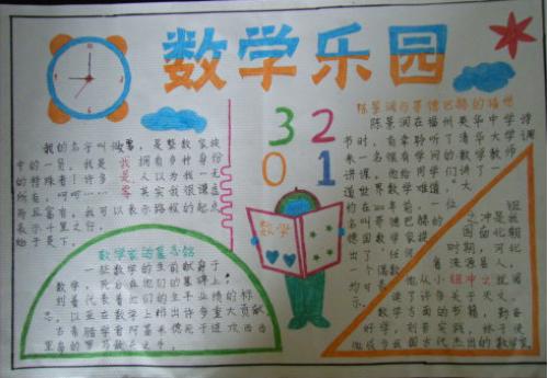 手抄报:数学学习园地
