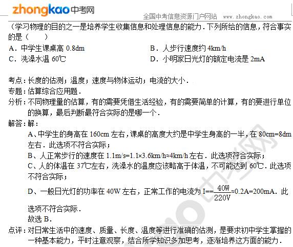 2015郑州中考物理专题讲解:估算综合应用题