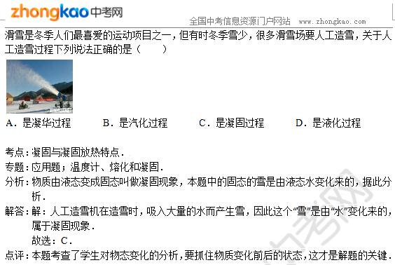2015郑州中考物理专题讲解:温度计、熔化和凝固