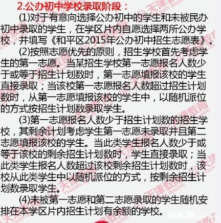 2015天津和平区小升初就近入学实施办法