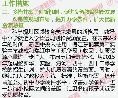 2015天津河西区小升初就近入学实施办法