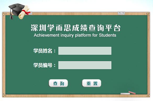 2015深圳百合外国语小升初模拟考成绩查询
