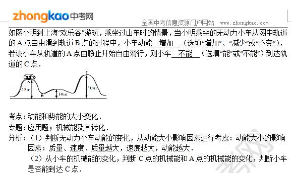 2015郑州中考物理专题讲解:机械能及其转化
