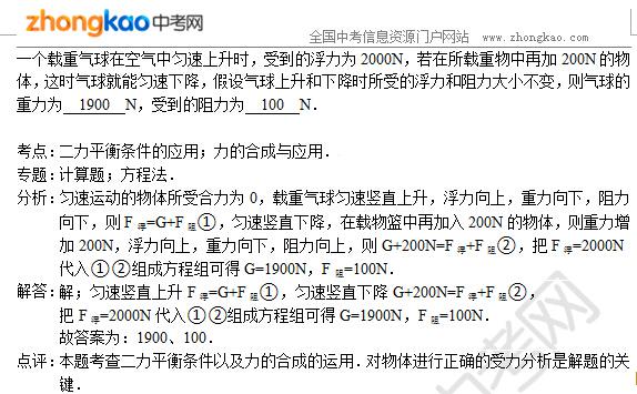 2015郑州中考物理专题讲解:力的合成及二力平衡条件的应用