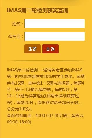 2015深圳IMAS二试成绩查询入口已开通