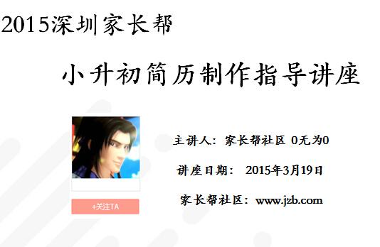 2015深圳小升初简历讲座信息及简历模板
