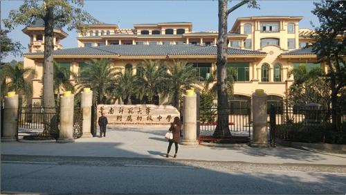 广州华南师范大学附属初级中学照片曝光(2)
