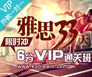 【协议】雅思33天-限时冲6分VIP通关班