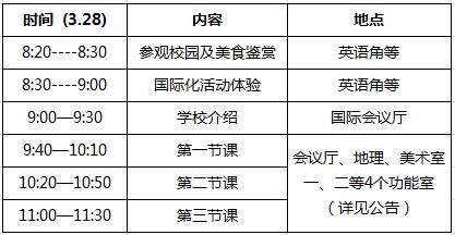 2015深圳龙岗外国语学校小升初教学开放日