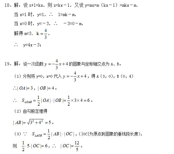 單元教案v單元一次函數專項初中練習題(五)含答數學課初中拓展數學圖片