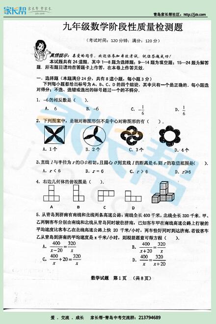 青岛市市北区2015年数学一模试题