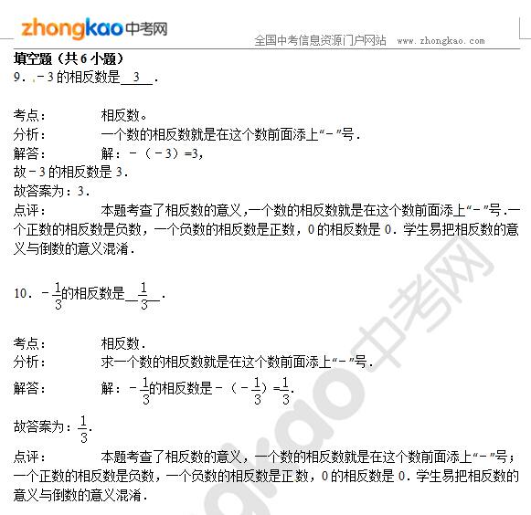 2015郑州中考数学专题讲解:有理数2