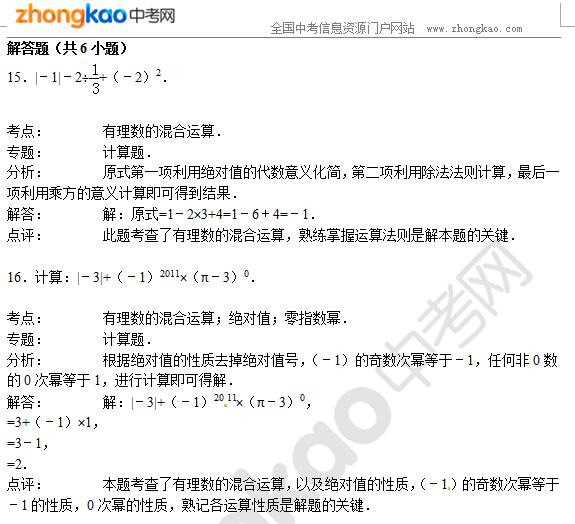 2015郑州中考数学专题讲解:有理数3