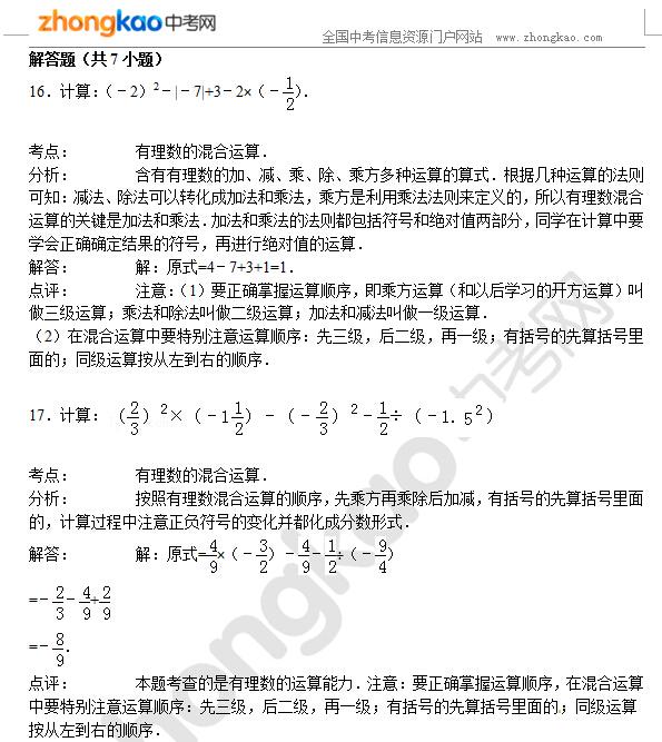 2015无锡中考数学专题讲解:有理数6