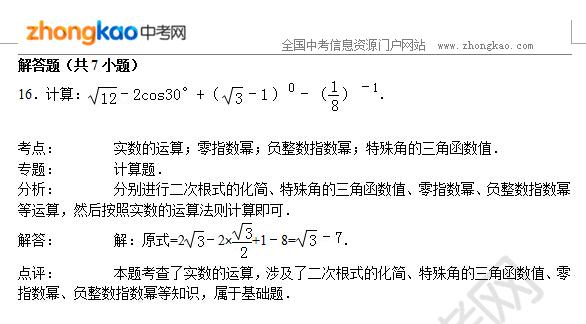 2015大连中考数学专题讲解:无理数与实数6