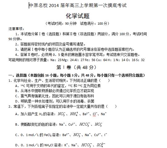 2014河南省中原名校高三上学期摸底考试化学试题