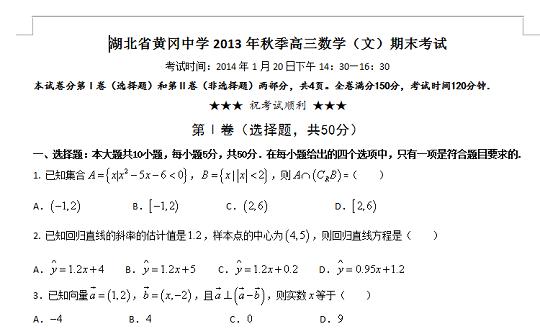 湖北省黄冈中学2014高三上期末考试数学试卷